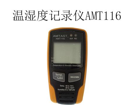 温湿度记录仪AMT116